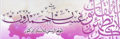 أ.د غسان حمدون